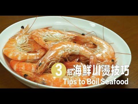 【3Tips】食材小知識:海鮮川燙技巧(蝦子、透抽、鮮蚵)