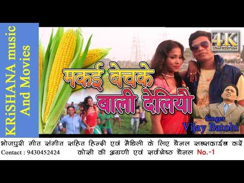 populer maithili song 2018