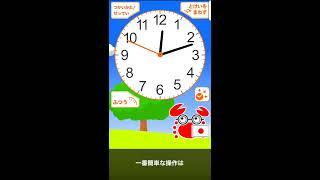 「とけいであそぶ」の基本的な使い方の紹介です。 ーーーーー しゃべる、針が回せる、時間に合わせて背景が変わる! 時計を学んだら、時計の...
