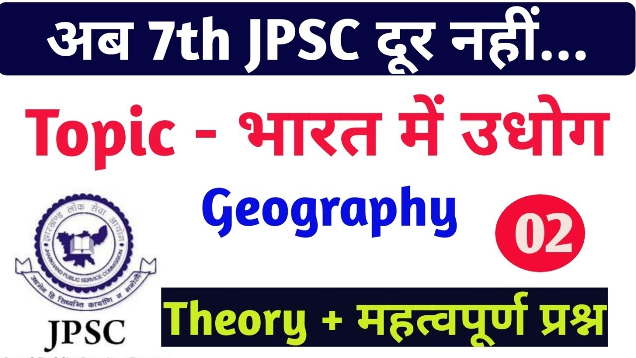 CLASS 02//GEOGRAPHY FOR JPSC//AMIT SIR