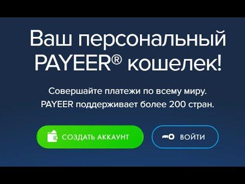 Регистрация на PAYEER .Как вывести , пополнить и #зарабатывать! Обмен криптовалют!