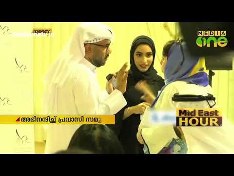 പൊതുമാപ്പ് ആനുകൂല്യം വീണ്ടും നീട്ടി യു.എ.ഇ   Gulf News   UAE