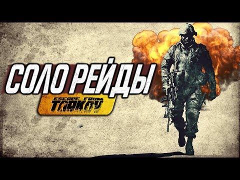 Стрим по игре Escape From Tarkov! Соло рейды! ???? STREAM Full 1080 Full HD 18+
