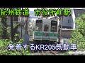 紀州鉄道 市役所前駅の構内風景と発着するKR205気動車 2018.11.24撮影