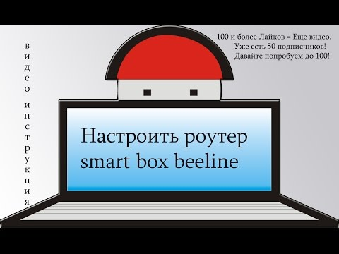 Настроить роутер Smart Box Beeline