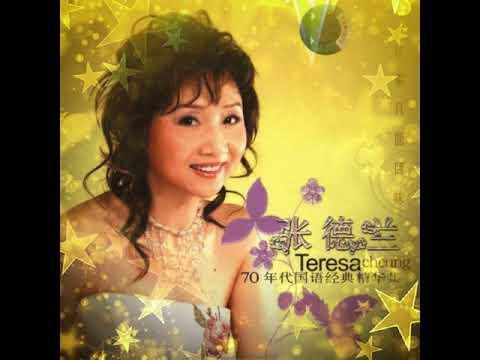《情義兩心堅 ~張德蘭 Teresa Cheung》