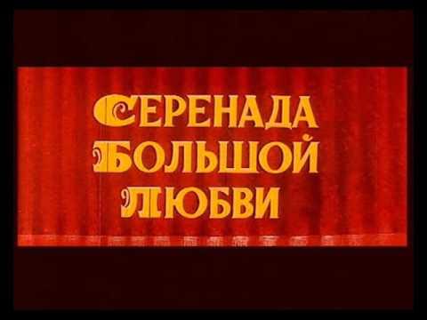 Monamour: Любовь моя / Monamour (2005) » Смотреть фильмы