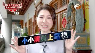【兒童學易經-大家來唸鬼谷仙師天德經8】| WXTV唯心電視台