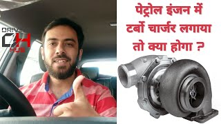 Why Turbochargers not used in Petrol Cars? Driving Hub