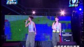 2006-08-12《【V】風夏音樂季》 Twins 星光遊樂園/我很想愛他