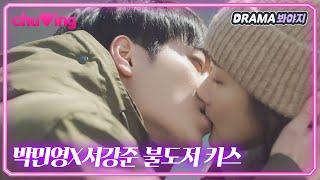 [츄잉] 박민영 붙잡은 서강준의 불도저 키스|박민영♥서…