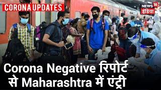 Mumbai Railway Station पर COVID जांच, Corona रिपोर्ट Negative होने पर मिलेगी Maharashtra में एंट्री