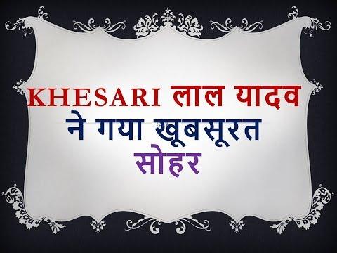 Khesari Lal Yadav New Bhojpuri super hit Sohar song 2017