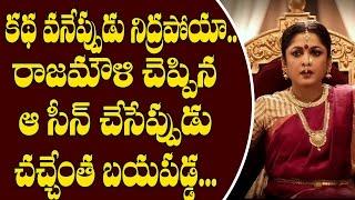 Ramya Krishna : I Slept When i heard Baahubali 2 STORY   Prabhas   Rana   Anushka   Tollywood News