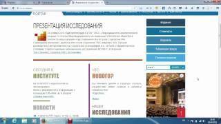 Интернет-портал ИС РАН(, 2015-09-19T09:39:51.000Z)