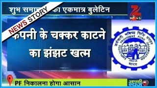 EPFO to launch new online system for pensions and PFs soon