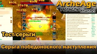 ArcheAge 2.0. Тест серьги победоносного наступления