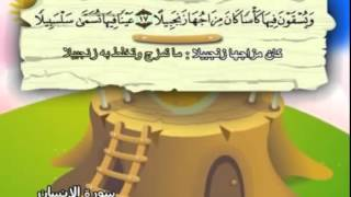 Sourate 76 el-Insân (Moushaf Mou'allim pour enfants) الإنسان