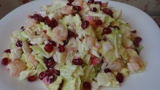 Салат из пекинской капусты и креветок