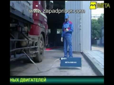 Дымомер МЕТА-01МП 0.1 ЛТК   www.zapadpribor.com