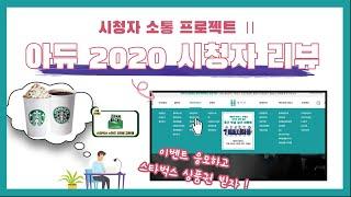 [래미안 클라스] 아듀 2020 시청자 리뷰 !!  이…