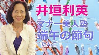 2018年 マナー美人塾~端午の節句~Koinobori