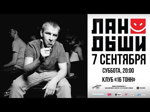 ЛАНДЫШИ - 16 ТОНН. 7 СЕНТЯБРЯ 2019. [LIVE]
