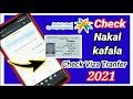 how to check iqama transfer or not || کیسے پتا کرے اقامہ ٹرانسفر ہوا یا نہیں || By Dtouch Digital