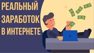 Реальный заработок в Интернете. в Интернете. Где брать трафик для партнёрских программ