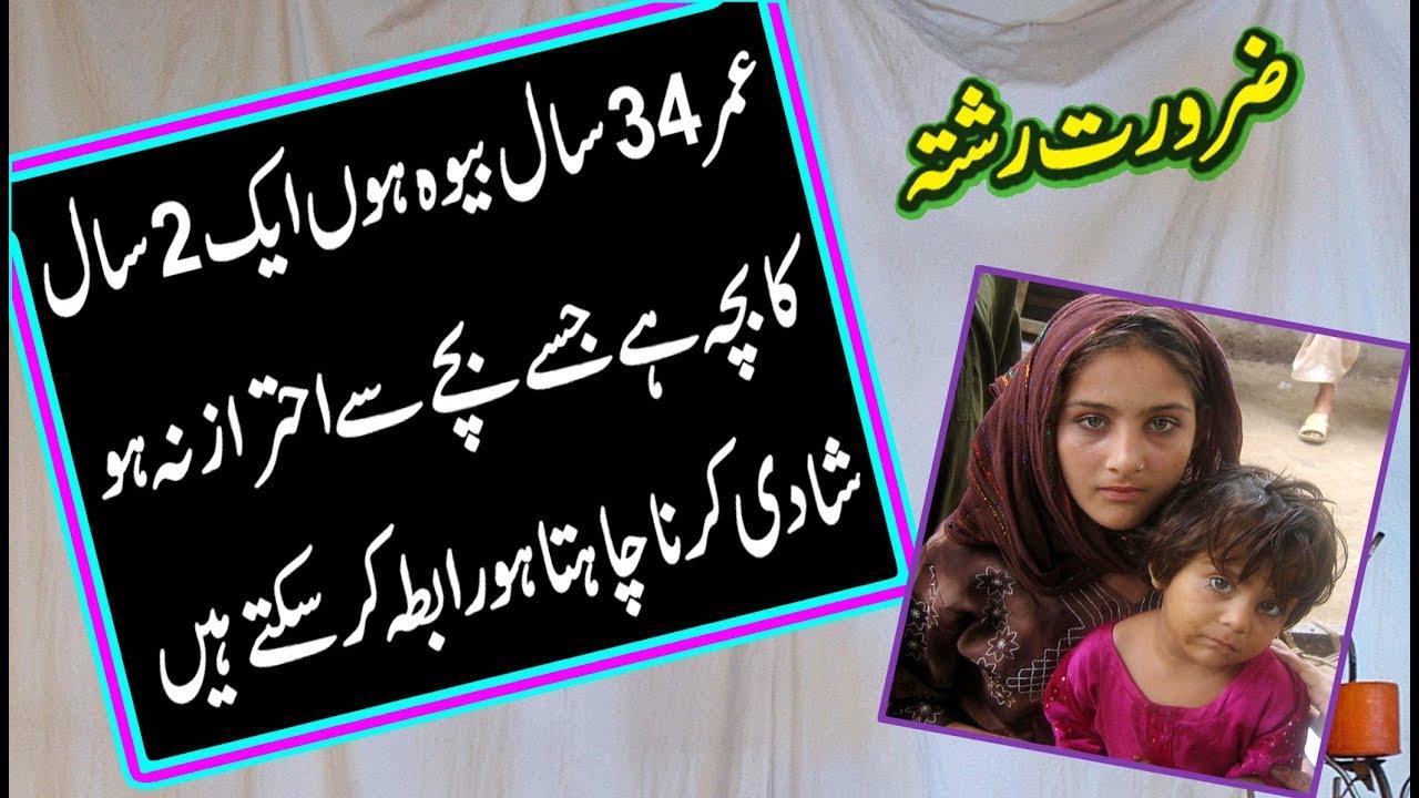 34 Years Old Widow Ladies Marriage Program in all Pakistan details now
