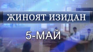 """ЖИНОЯТ ИЗИДАН"". 5 МАЙ 2018 ЙИЛ"