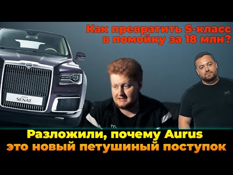 ДАВИДЫЧ ПРОТИВ AURUS! | Обзор Aurus Senat | Как нас обманули на 18.000.000! | Автоподбор AimCar