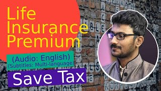 Life Insurance Premium | Section 80C in English | Income Tax tutorials in English