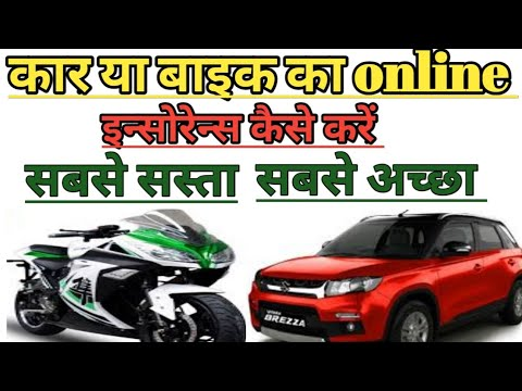 how-to-do-online-cheapest-car-or-bike-insurance-!-online-car-ya-bike-ka-insurance-kaise-kare