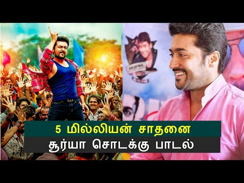 Thaana Serntha Kootam 'Sodakku' song crossed 5 million views | Surya TSK sodakku