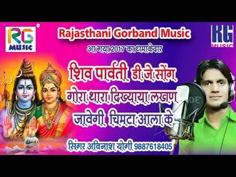 Rajsthani Dj Song 2017 I Gora Thara Dikyaya Lkhan Javgi Chimta Aala Ke I  New Marwari SOng