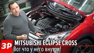 Мы разобрали новый кроссовер до последнего болта – Mitsubishi Eclipse Cross