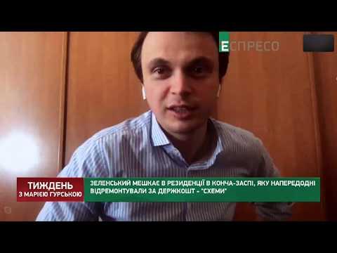Espreso.TV: Зеленський перестав бути Голобородьком з серіалу Слуга народу, - Давидюк