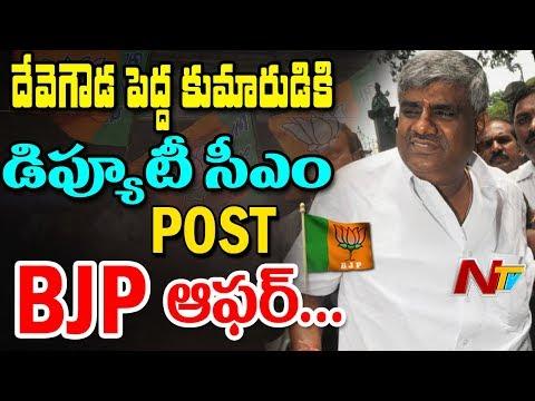 BJP Offers Deputy CM Post To JDS Elder Son Revanna | రేవణ్ణకు 12 మంది జేడీఎస్ ఎమ్మెల్యేల మద్దతు