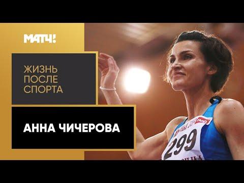 «Жизнь после спорта». Анна Чичерова