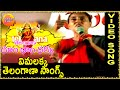 Vimalakka Telangana Songs || Dhum Dham  || Telangana Folk Songs video