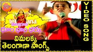 Vimalakka Telangana Songs || Dhum Dham  || Telangana Folk songs