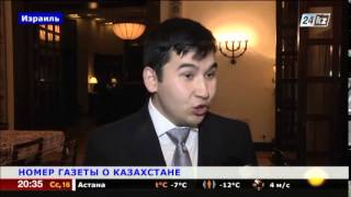 Израильская газета посвятила сегодняшний выпуск Казахстану