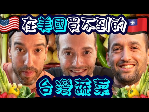 Exotic Taiwanese Vegetables - Why Taiwanese food is so DELICIOUS