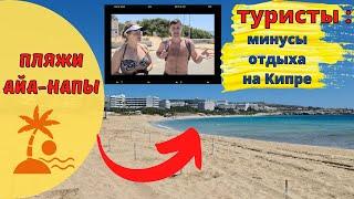 КИПР влог обзор пляжей Айа Напы Минусы отдыха на Кипре глазами Русских туристов