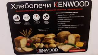 хлебопечка Kenwood BM 366 ремонт