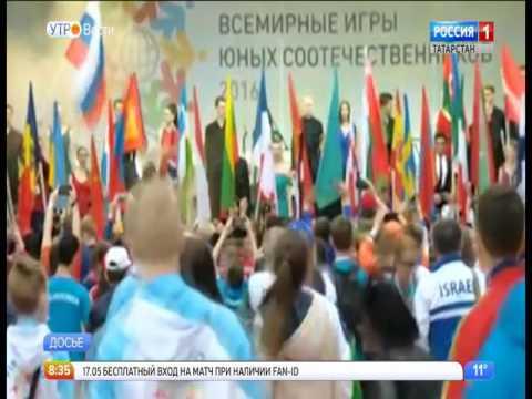 В Казани откроются всемирные игры юных соотечественников