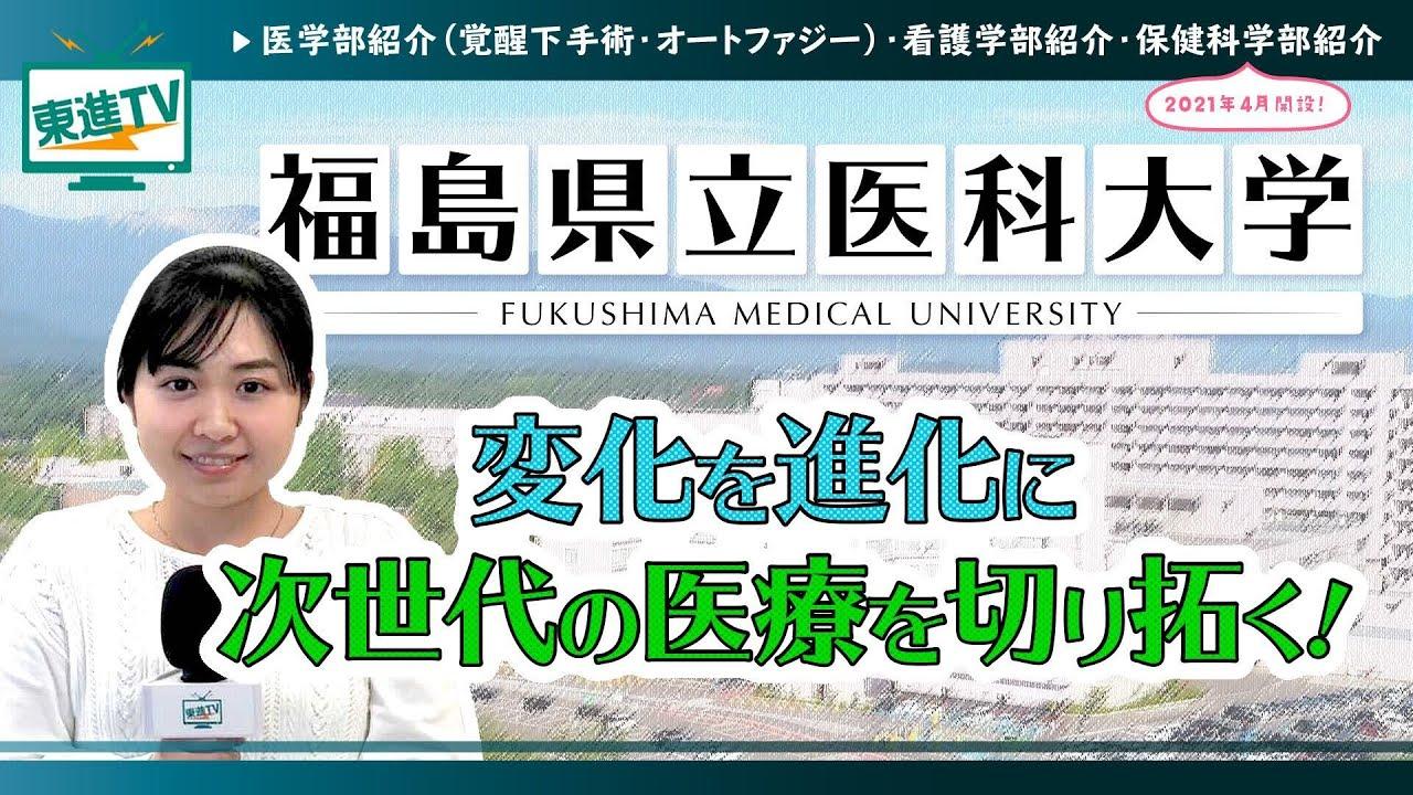 【福島県立医科大学】新たに保健科学部開設!医療の総合大学としての挑戦