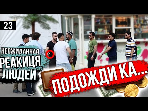 Кража кошелька в Ташкенте | Социальный эксперимент