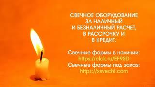 Формы для свечей из воска купить Формы для свечей Формы для свечей купить Формы для свечей купи
